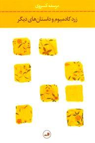 زرد کادمیوم و داستانهای دیگر
