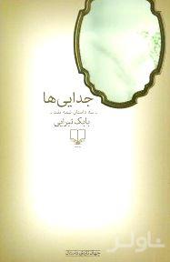 جداییها (3 داستان نیمهبلند) مجموعه داستان