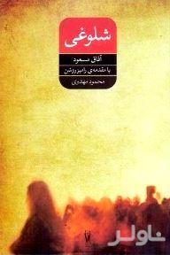 ازدحام (شلوغی) مجموعه داستان