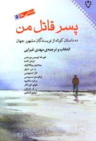 پسر قاتل من (مجموعه 10 داستان از نویسندگان جهان)