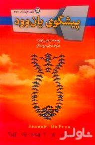 پیشگوی یانوود (شهر امبر 3)