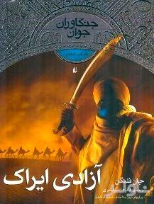 آزادی ایراک (جنگاوران 7)