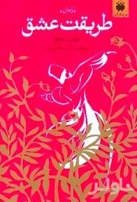 طریقت عشق (روایتی از عشق پرشور مولانا و شمس)