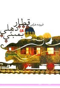 قطار دهلی بمبیی