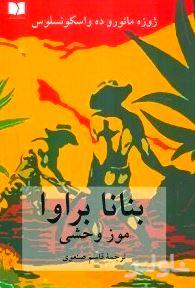 بنانا براوا (موز وحشی) مجموعه داستان