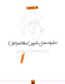 لطیفههای شیرین ملانصرالدین