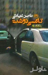 تاکسینوشت