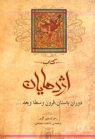 کتاب اژدهایان (دوران باستان قرون وسطا و بعد)
