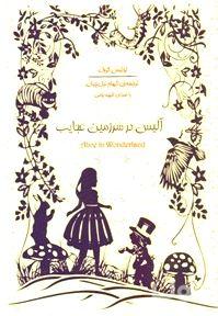 آلیس در سرزمین عجایب (با سیدی)
