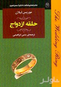 حلقه ازدواج (از ماجراهای شگفتانگیز آرسن لوپن) مجموعه داستان