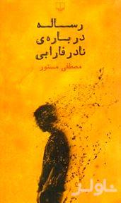 رساله درباره نادر فارابی