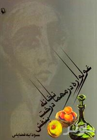 غولواره در مهمانخانه درخت بنفش (3 قصه پیاپی) مجموعه داستان