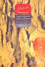 امروز نه (داستانهای کوتاه از زنان لبنانی)