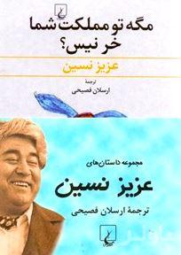 مجموعه داستانهای عزیز نسین (دیوانهای بالای بام محمود و نگار مگه تو مملکت شما خر نیست)