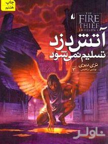 آتش دزد تسلیم نمی...