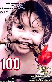 100 (100 داستان ک...