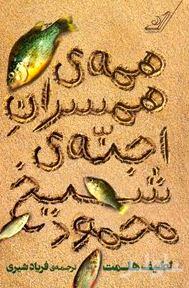 همه همسران اجنه شیخ محمود