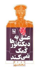 عشق به دیکتاتورها کمک نمیکند