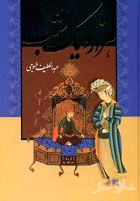 1001 شب بر اساس نسخه عبداللطیف تسوجی 1 (2 جلدی) با قاب