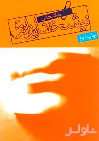 نیشخند ایرانی (گزینه داستانها و یادداشتهای طنزآمیز و طرحهای هجایی کاتب) مجموعه داستان
