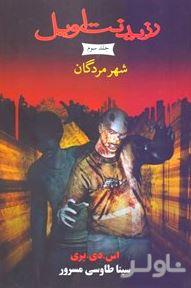 شهر مردگان (مجموعه رزیدنت) کتاب سوم