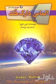 الماس دارک هلد (جلد پایانی مجموعه شهر امبر)
