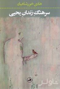 سرهنگ زندان یحیی