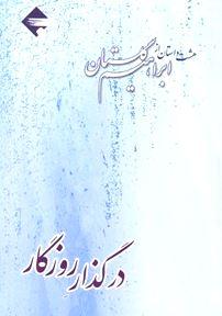 در گذار روزگار (8 داستان از ابراهیم گلستان) مجموعه داستان