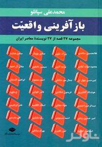 بازآفرینی واقعیت (مجموعه 27 قصه از 27 نویسنده معاصر ایران) مجموعه داستان