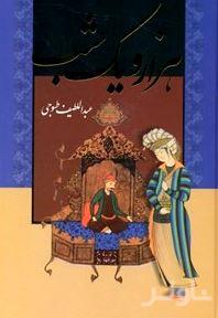 1001 شب بر اساس نسخه عبداللطیف تسوجی 2 (2 جلدی) با قاب