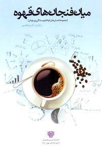 میان فنجانهای قهوه (داستانهای کوتاه از نویسندگان روز جهان)