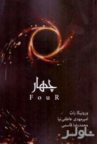 4 (مجموعه ناهمتا) کتاب چهارم