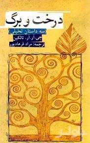 درخت و برگ (3 داستان تخیلی)