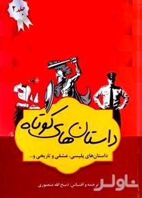 داستانهای برگزیده 2 (4 جلدی) مجموعه داستان