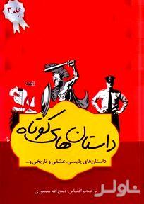 داستانهای برگزیده 3 (4 جلدی) مجموعه داستان
