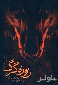 زوزه گرگ (مجموعه آلفا و امگا 1) کتاب اول