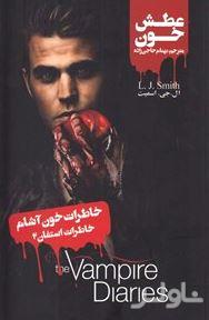 عطش خون (خاطرات استفان 2) خاطرات خونآشام