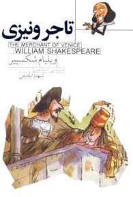 تاجر ونیزی (داستانی از شکسپیر)