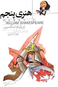 هنری پنجم (داستانی از شکسپیر)