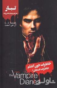 تبار (خاطرات استفان 1) خاطرات خونآشام