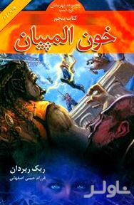 خون المپیان (مجموعه قهرمانان کوه المپ کتاب 5)