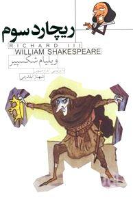ریچارد سوم (داستانی از ویلیام شکسپیر)