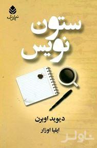 ستوننویس
