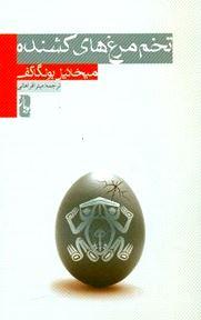تخممرغهای کشنده