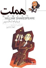 هملت (داستانی از شکسپیر)