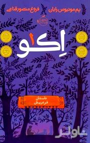 اکو (1) داستان فردریش