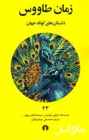 زمان طاووس