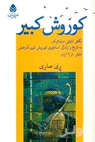 کوروش کبیر (نگاه نمایشی دراماتیک به تاریخ و زندگی اساطیری کوروش کبیر آذرخش نمایش در 12 پاره)