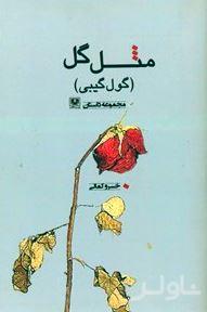 مثل گل (گل گیبی) مجموعه داستان