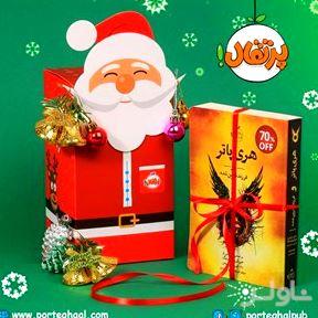 هری پاتر و فرزند نفرین شده همراه با جعبه کریسمس